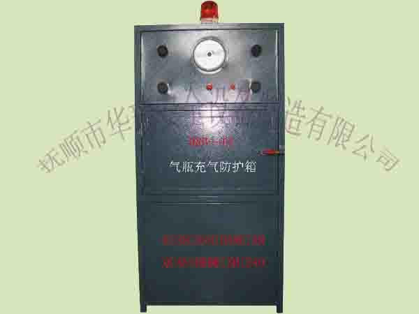 氣瓶充氣防護箱